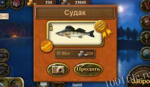 скачать рыбное место большой улов