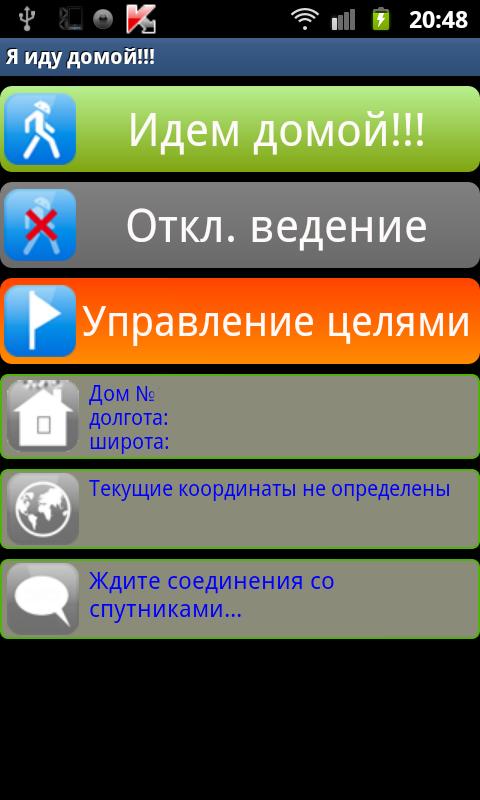 программа чтобы не потерять телефон