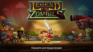 Легенда против зомби игра на андроид