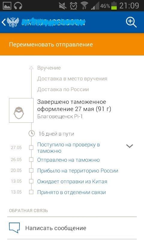 почтовый идентификатор почта россии фото