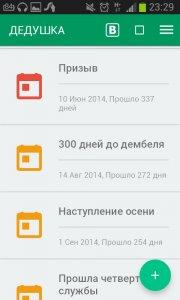 скачать приложение дмб таймер на андроид бесплатно без регистрации