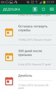 скачать приложение дмб таймер на андроид бесплатно без регистрации - фото 2