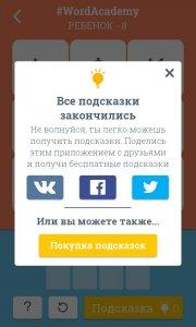 Игру word на русском