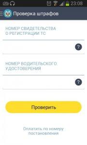 Лучшее приложение для оплаты штрафов гибдд на андроид