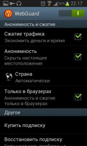 Изменить Страну Android