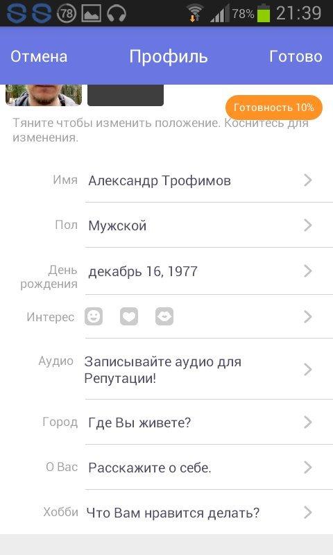 link знакомства на андроид