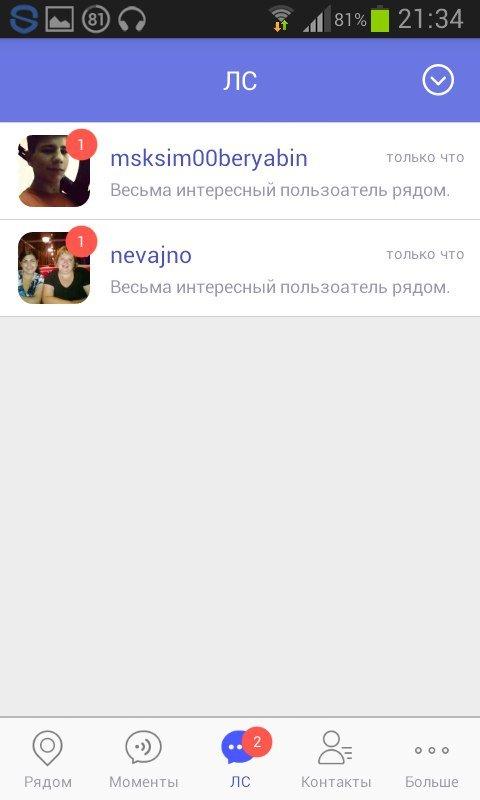 бутылочка знакомства флирт общение скачать на андроид бесплатно