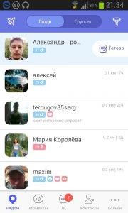 Link (поиск друзей по расстоянию) скачать на андроид   ru.