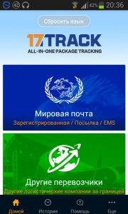 17TRACK apk для андроид скачать бесплатно - Nine Store
