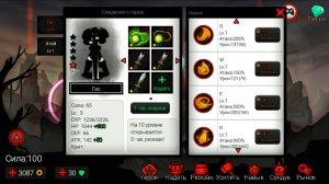 Скачать игру на андроид league of stickman free shadow