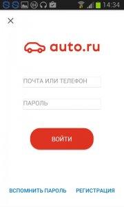 Скачать Бесплатно Приложение Авто Ру На Телефон - фото 2