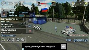 Скачать игру симулятор русского гаишника