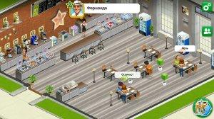кофейня скачать игру на андроид бесплатно - фото 3
