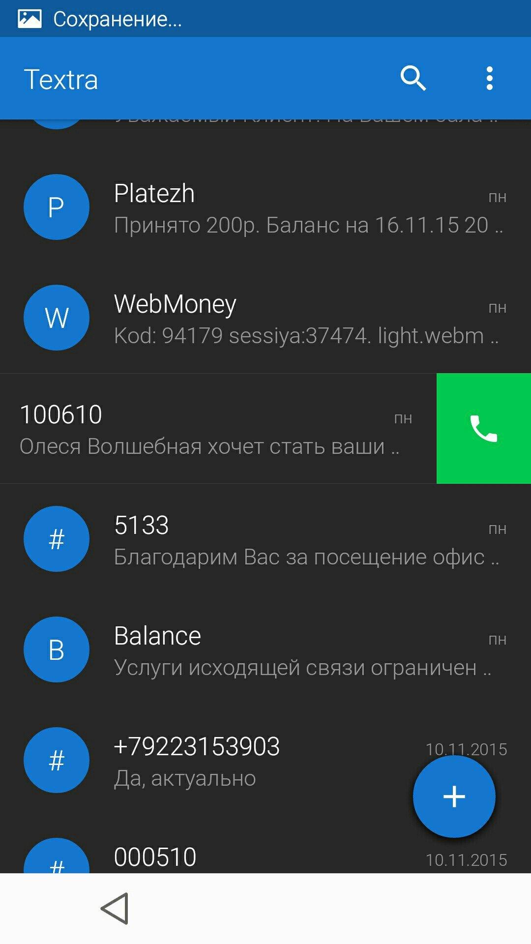 фирменные приложения sms хуавей apk