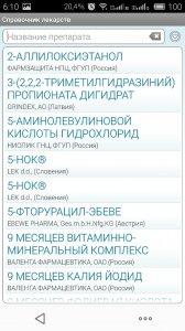 Лекарственный Справочник Для Андроид