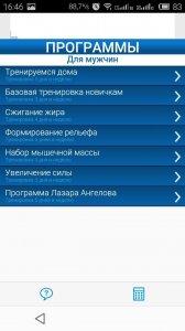 Программа тренировок на андроид