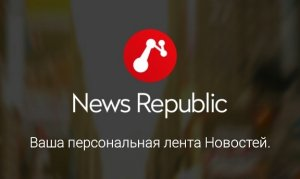 News Republic - Ваши Новости