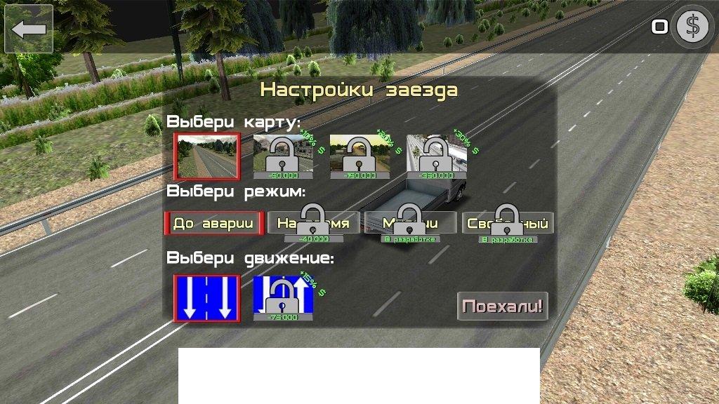 скачать бесплатно игру дальнобойщики на андроид