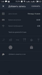 Runtastic Sleep Better Сон