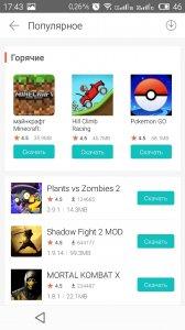 скачать приложение где можно скачивать игры бесплатно - фото 3