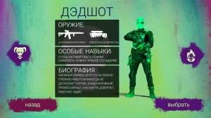 Игра Отряд Самоубийц Скачать Торрент - фото 8