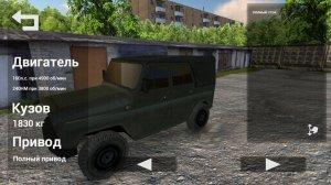 скачать русский водила на андроид