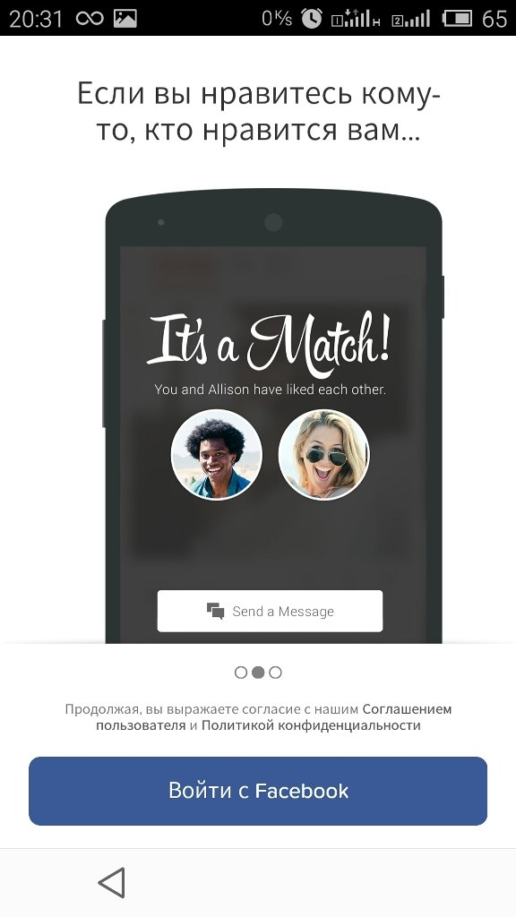 скачать приложение знакомства tinder