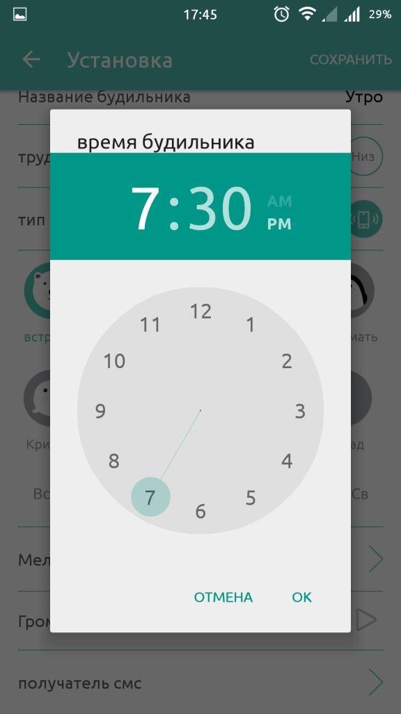 Мелодия на телефон будильник