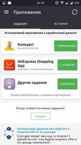 Скачать Приложение Аппцент На Андроид Бесплатно - фото 8