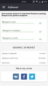 Скачать Приложение Аппцент На Андроид Бесплатно - фото 9