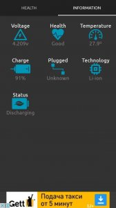 Скачать приложение ремонт батареи скачать приложение bizon tv