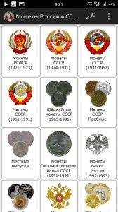 Скачать приложение монеты россии купюра 5000 кто изображен