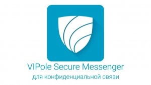 VIPole Secure Messenger