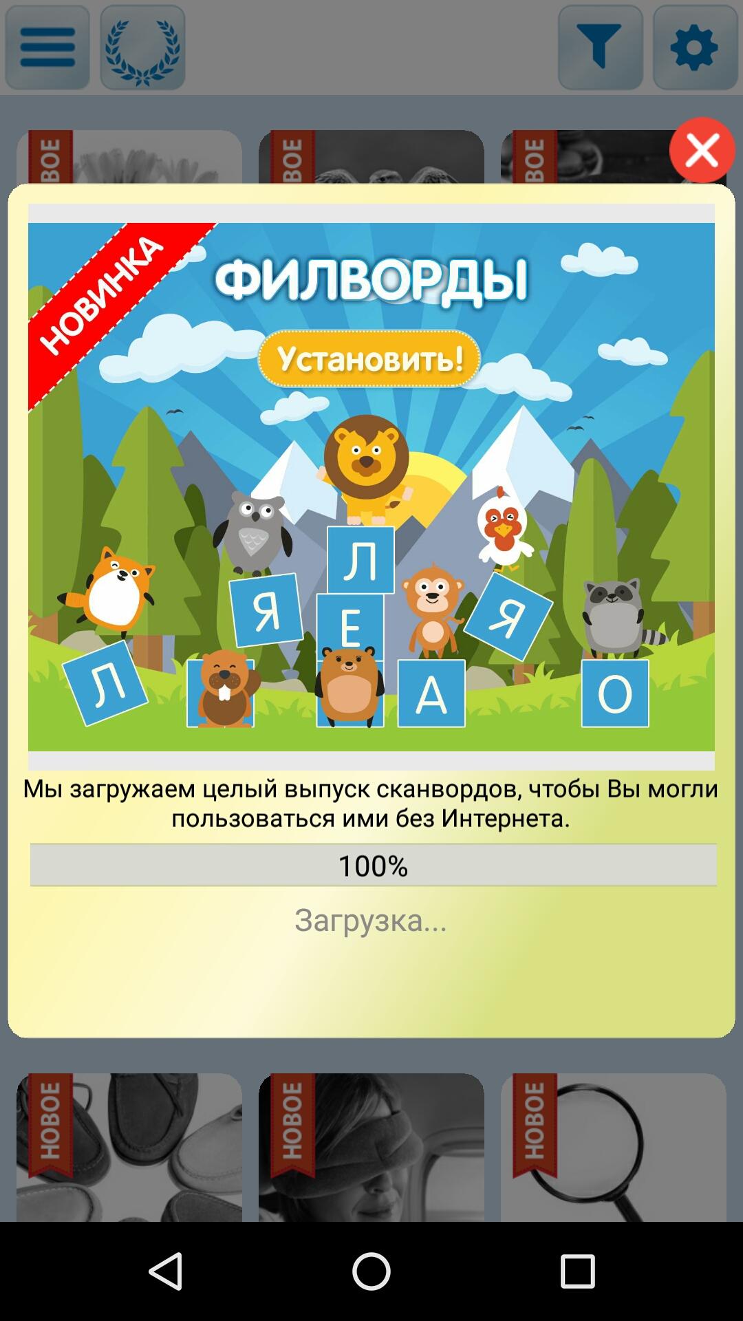 Скачать бесплатно игру сканворды андроид