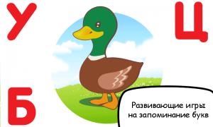 Азбука - алфавит для детей
