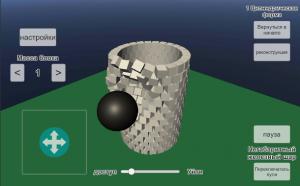 Компьютерное моделирование. Строительство разрушения
