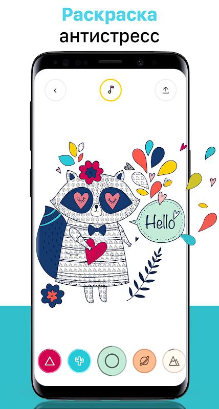 Скачать игру Recollect: Игра Раскраска на андроид бесплатно