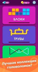 Умные Головоломки - коллекция лучших головоломок