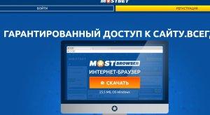 Букмекерская компания МОСТБЕТ (Mostbet): Ставки на спорт онлайн