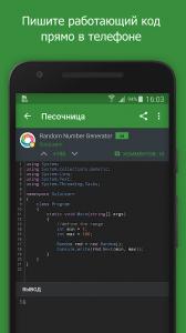 SoloLearn: Учимся программировать