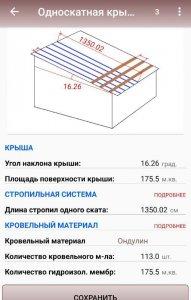 Расчет крыши - стропильной системы, обрешетки FREE