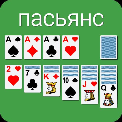 Русский пасьянс