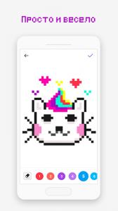 Pixel Art Book - Окраска пикселей