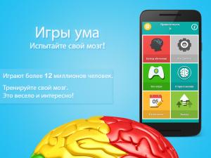 Игры ума (Mind Games)