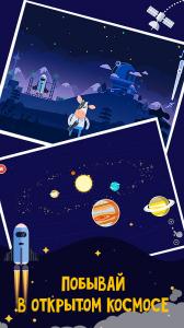 Астрономия для детей от Star Walk Атлас космоса