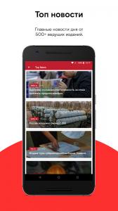 Opera News — самые популярные новости и видео