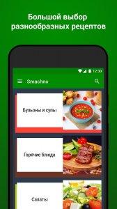 Книга рецептов Smachno