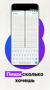 План недели – Ежедневник, Органайзер, Календарь