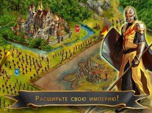Империя Онлайн - средневековая ММО стратегия