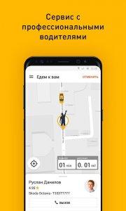 Gett - заказ такси